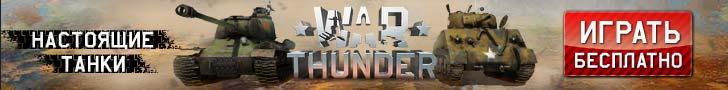 Регистрация в WarThunder